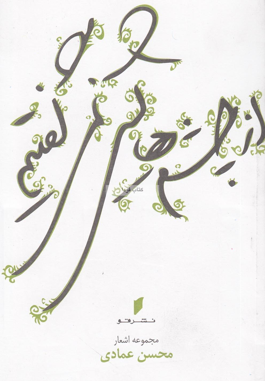 In Persian/ En Persa